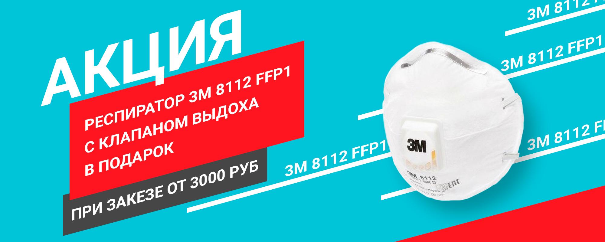Акция 3М 8112