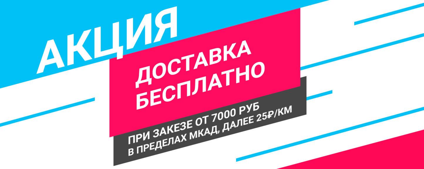 Акция 3М 8112+доставка