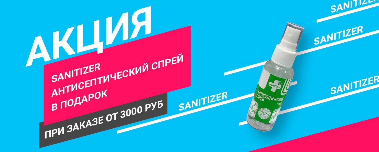 Акция Sanitizer
